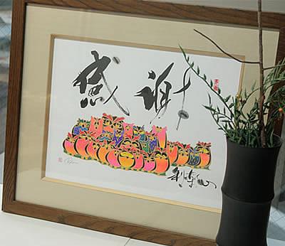オリジナル書・オーダー書の作品/笠廣舟