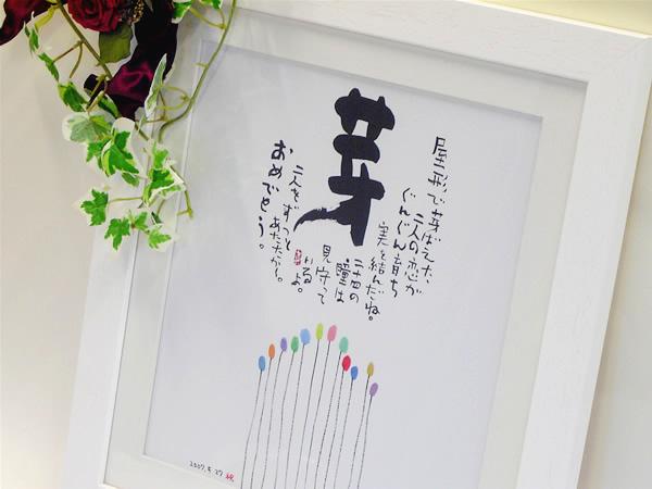 結婚お祝いオリジナル書・オーダー書の作品/安川眞慈