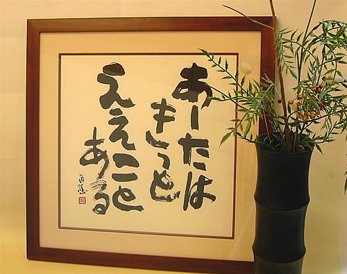 誕生日お祝いオリジナル書・オーダー書の作品/安川眞慈