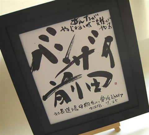 転勤記念品オリジナル書・オーダー書の作品/木村怜由