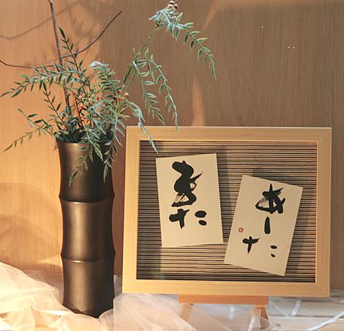 居酒屋・開店お祝いオリジナル書・オーダー書の作品/木村怜由