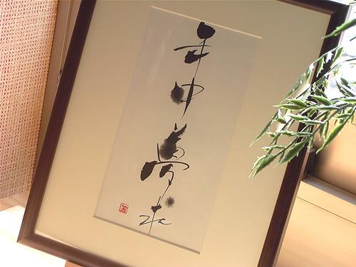セミナーお礼オリジナル書・オーダー書の作品/笠廣舟
