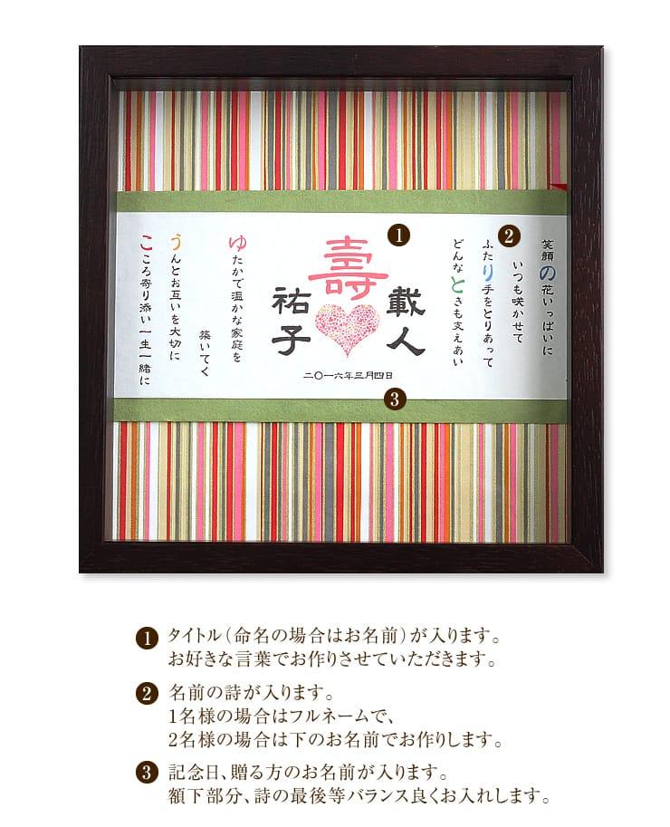 玉手箱〜名前の詩〜 着物・しま