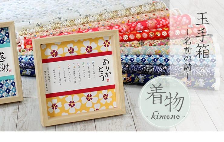 玉手箱〜名前の詩〜 着物・kimono