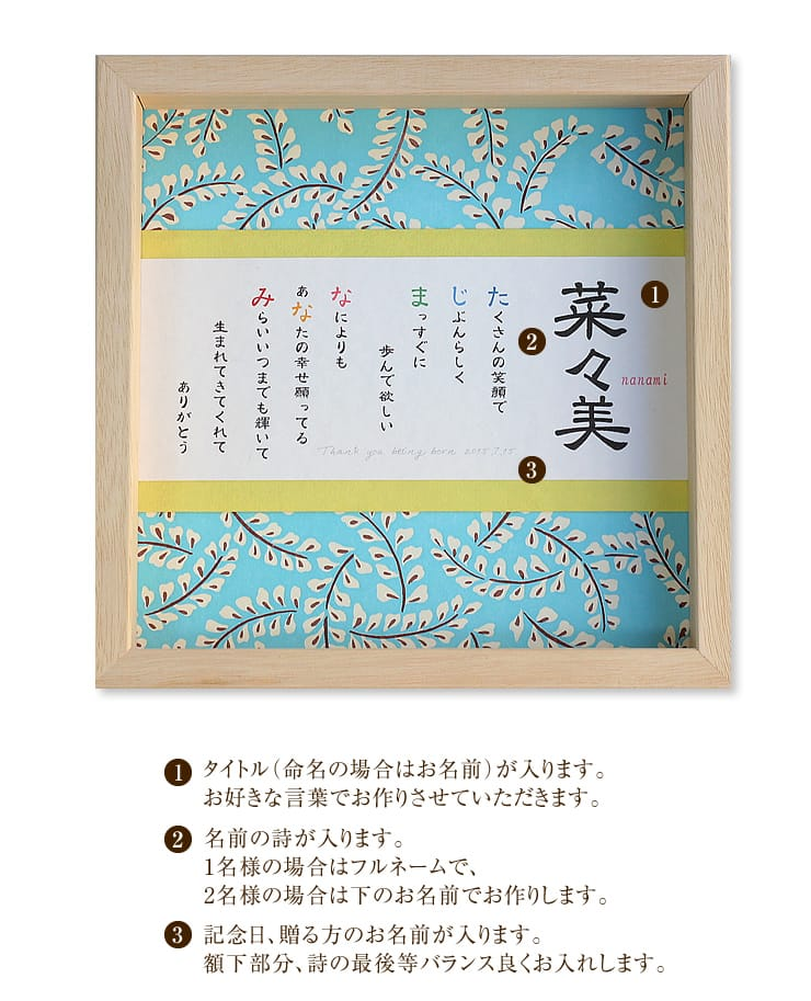 玉手箱〜名前の詩〜 着物・わかば