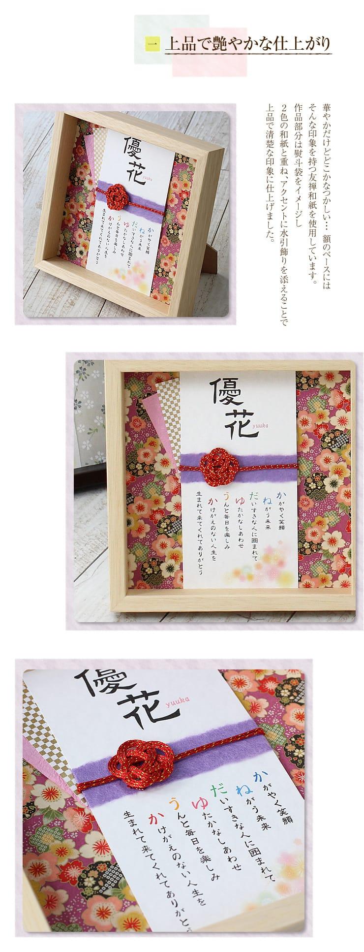 玉手箱 寿・さくら ポイント1
