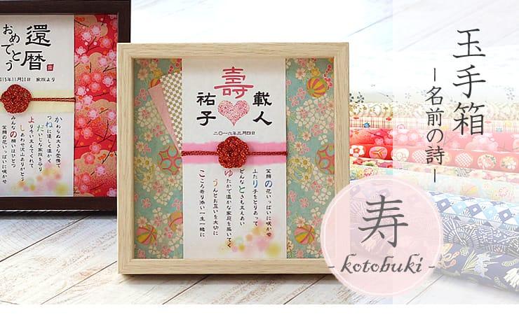 玉手箱〜名前の詩〜 寿・kotobuki