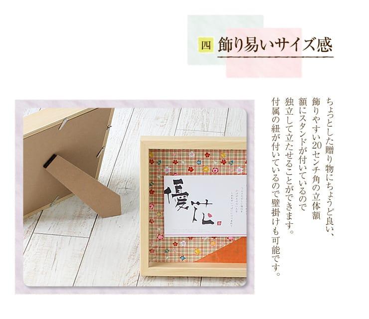 玉手箱〜名前の詩〜 ポイント4