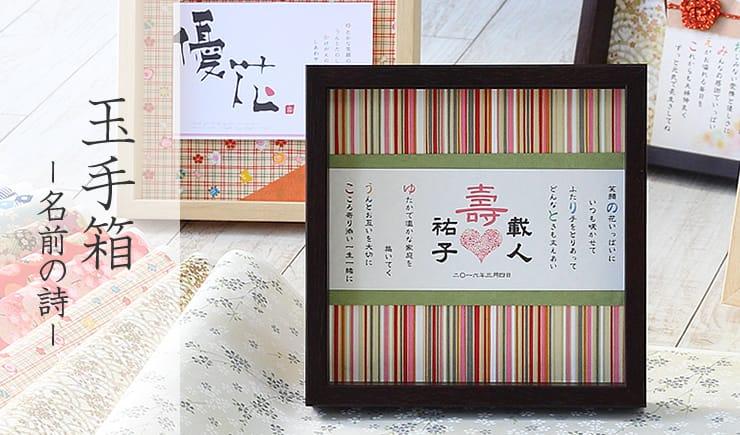 玉手箱 〜名前の詩〜