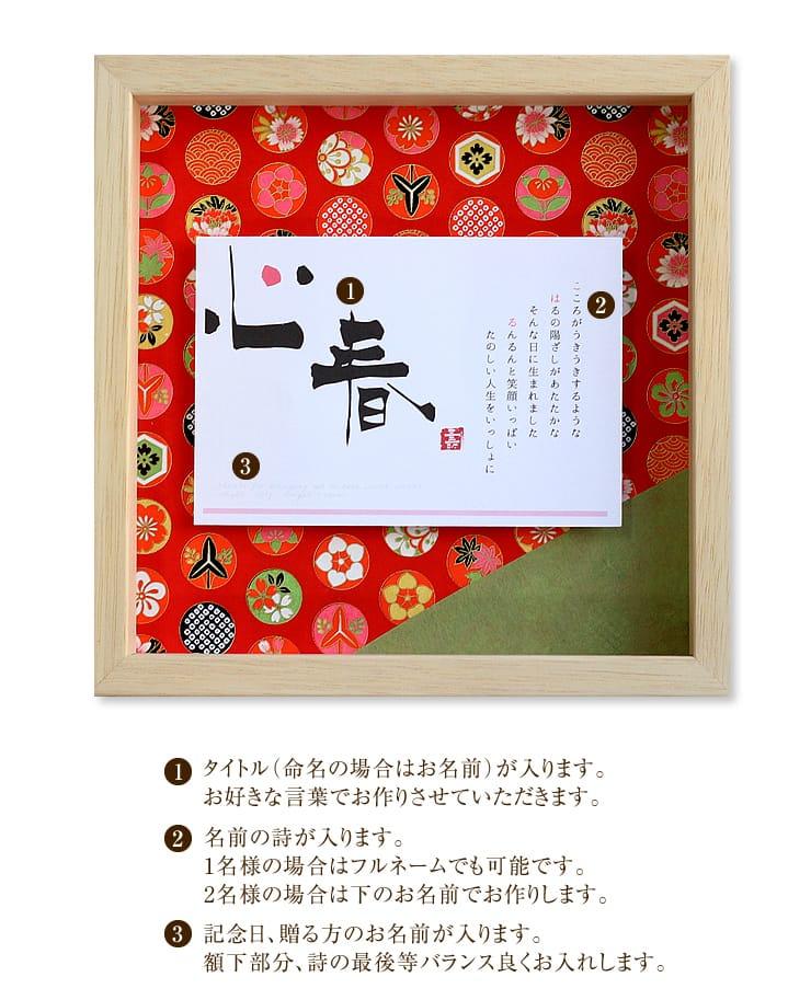 玉手箱〜名前の詩〜 縁・おてだま