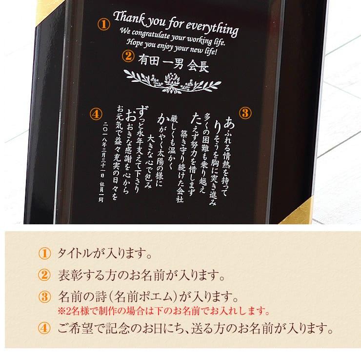 表彰盾の名前ポエム(ゴールド)商品詳細