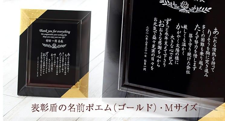 表彰盾の名前ポエム(ゴールド)Mサイズ