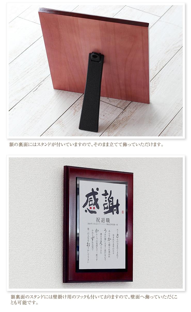 表彰盾の名前ポエム(木製額)〜心の文字〜 仕様について2