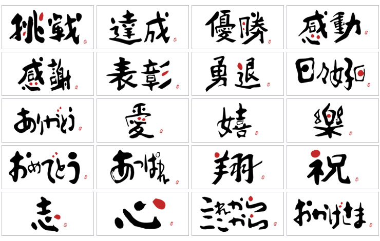 表彰盾の名前ポエム(木製額)〜心の文字〜 定型タイトル