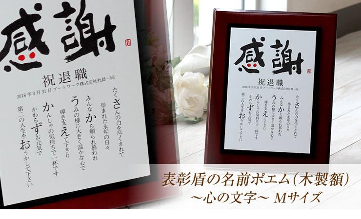 表彰盾の名前ポエム(木製額)〜心の文字〜