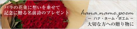 バラの花束と贈る名前の詩の贈り物