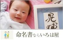 出産祝い・命名書
