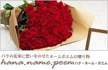 バラの花束の贈り物