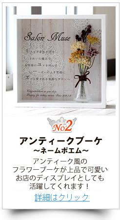 エステサロン開店のお祝いにアンティークブーケ〜ネームポエム〜