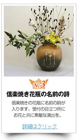 開院のお祝いに信楽焼き花瓶名前の詩