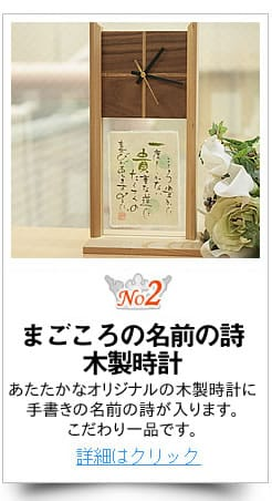 まごころの名前の詩木製時計
