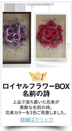 退職の御祝にロイヤルフラワーBOX 〜ネームポエム〜