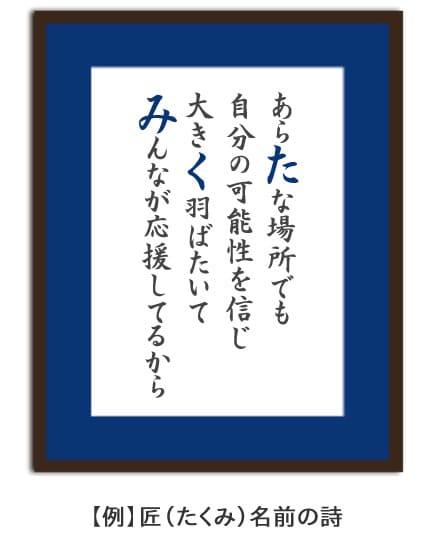 転勤・転職のプレゼントに名前の詩